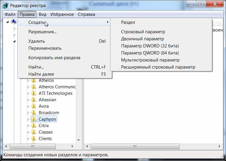 Инструкция для создания копии файла explorer exe через редактор реестра